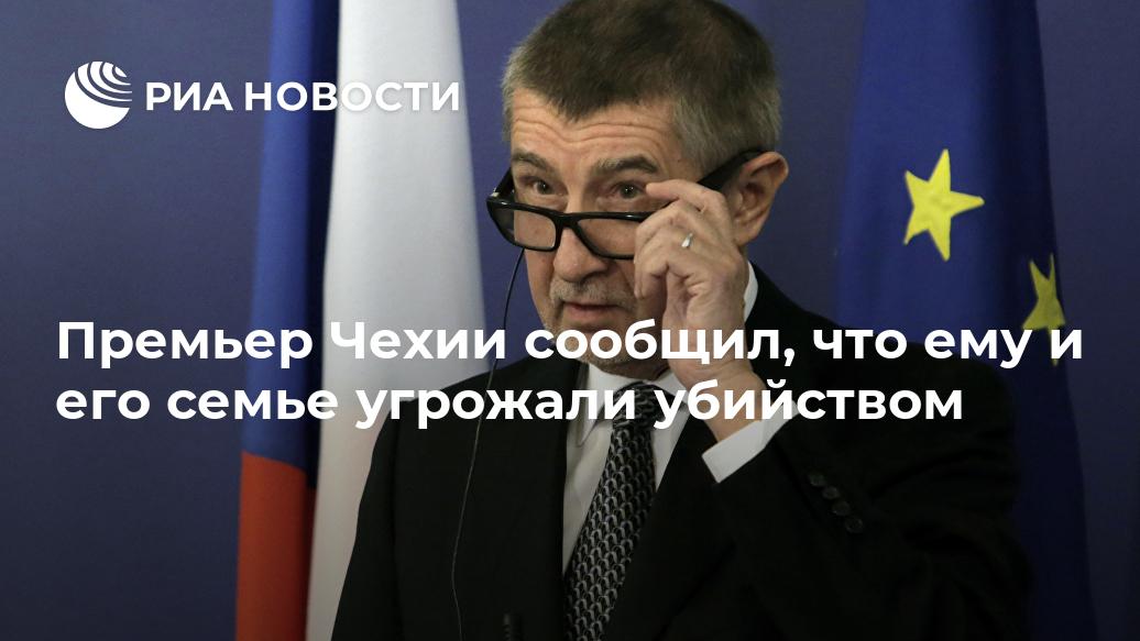 Премьер Чехии сообщил, что ему и его семье угрожали убийством Лента новостей