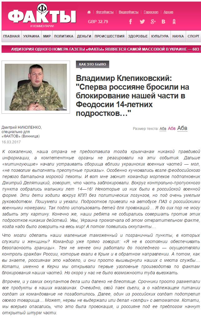 Крым захватили дети и голодные россияне