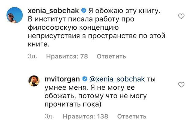 Максим Виторган признал, что бывшая жена Ксения Собчак умнее его Звездные пары