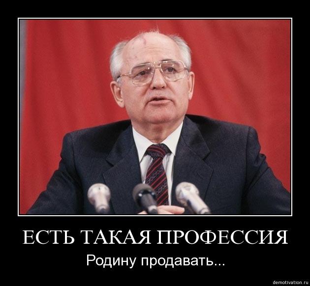 Горбачев предатель или нет