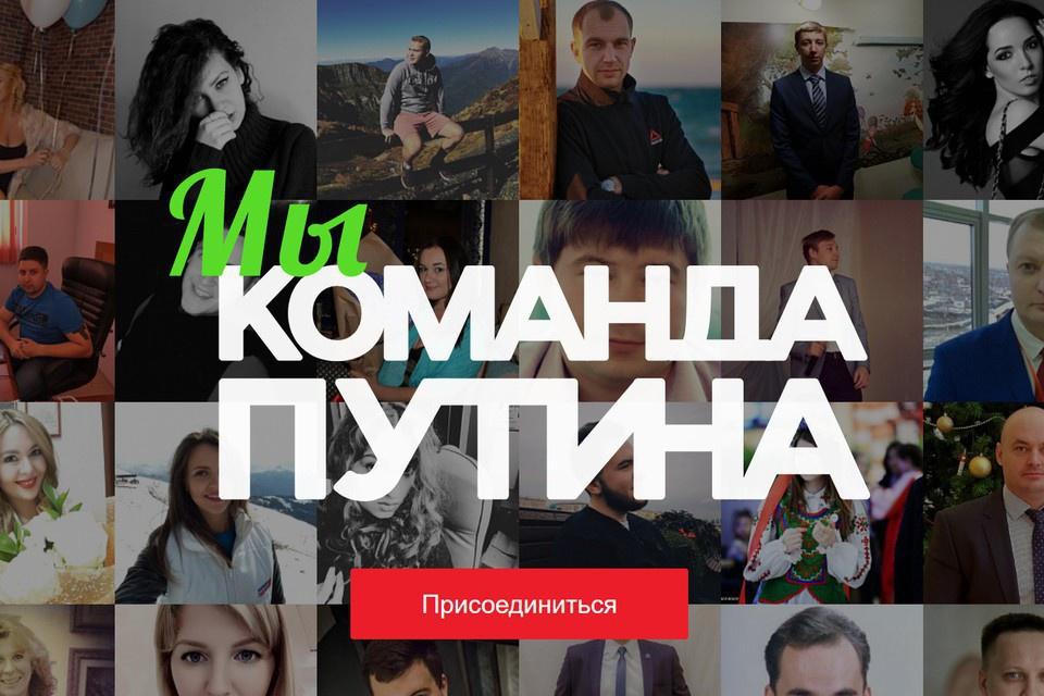 В Putin Team подвели итоги б…