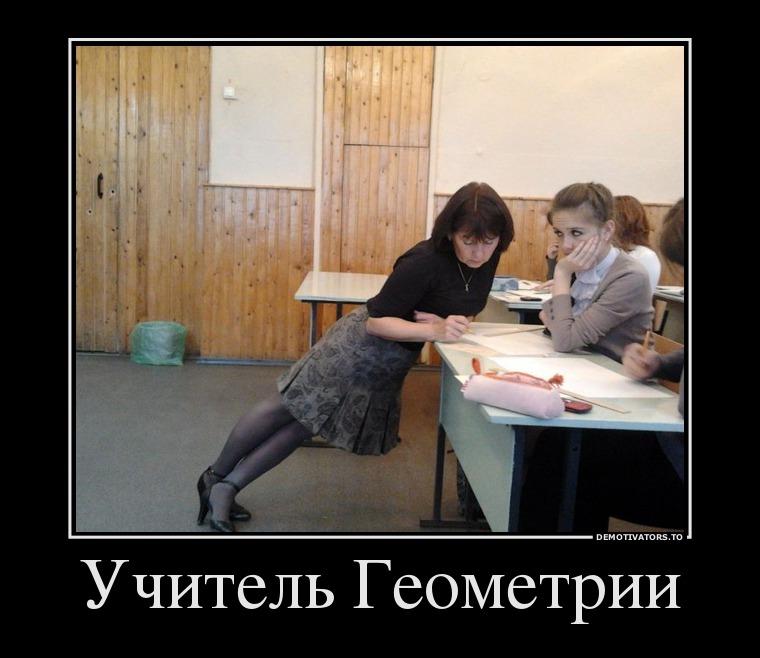 Учитель года приколы картинки