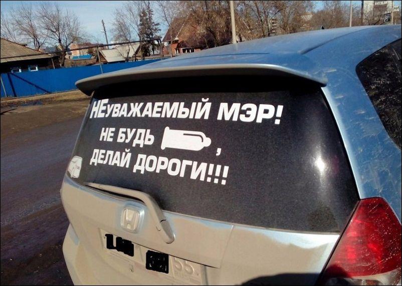 Моя роднулечка, картинки смешные надписи на авто