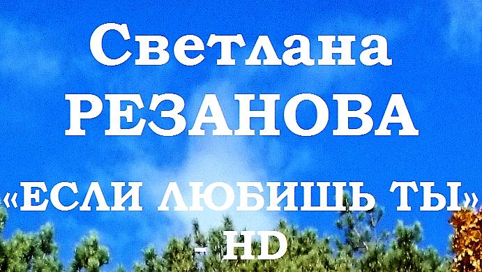 Светлана Резанова – «Если любишь ты»