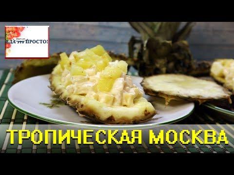 Салат тропическая Москва. Отличный новогодний рецепт.