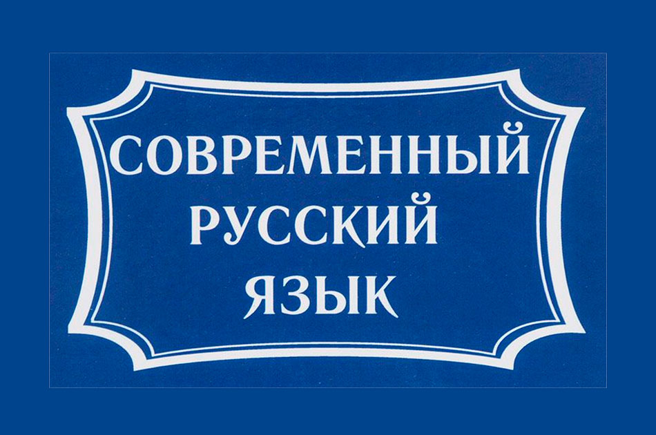 Как это будет по-русски?