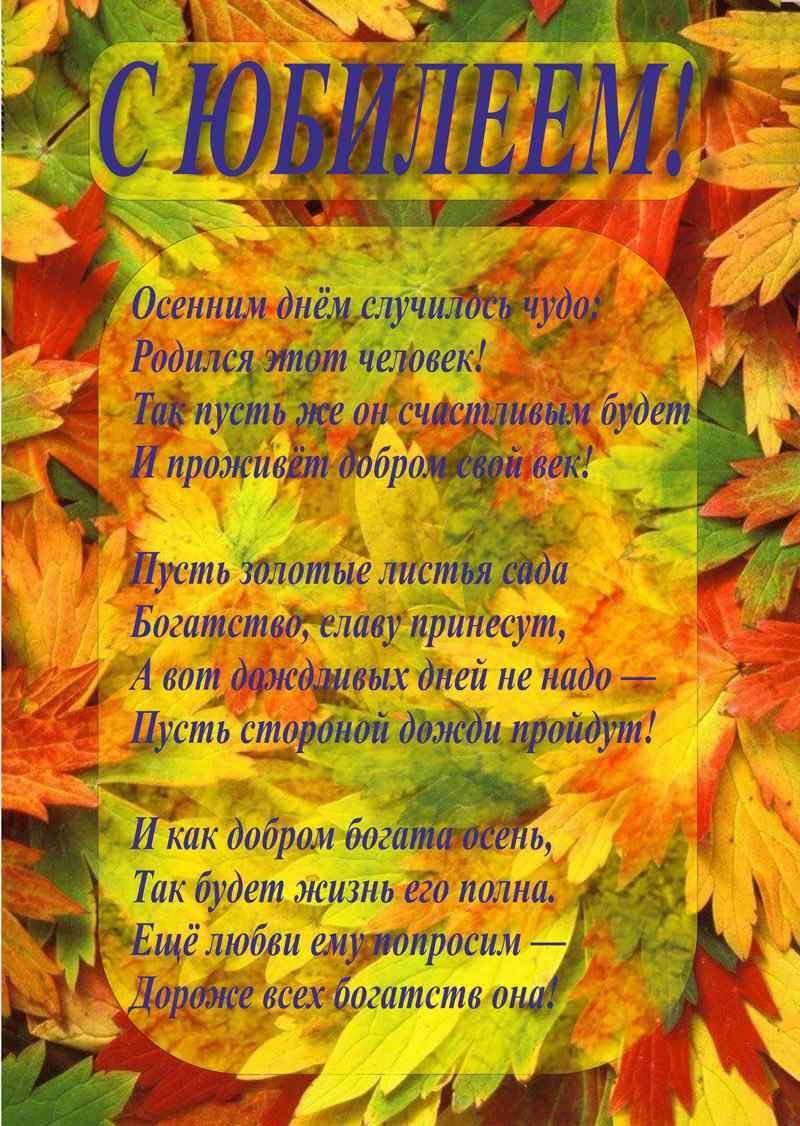Поздравление с днем рождения в сентябре женщине в стихах красивые