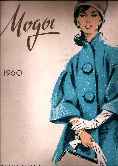 Мода 60-х годов 20 века на страницах советского журнала того времени - модный обзор