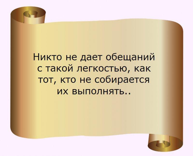 сайтах смешные картинки про обещания мужчин стрелочных переводов
