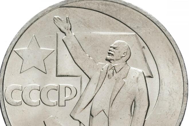 Монета из СССР за миллион: клад может пылиться на любом чердаке история,клад,ленин,находки,Пространство,самые дорогие монеты ссср,СССР