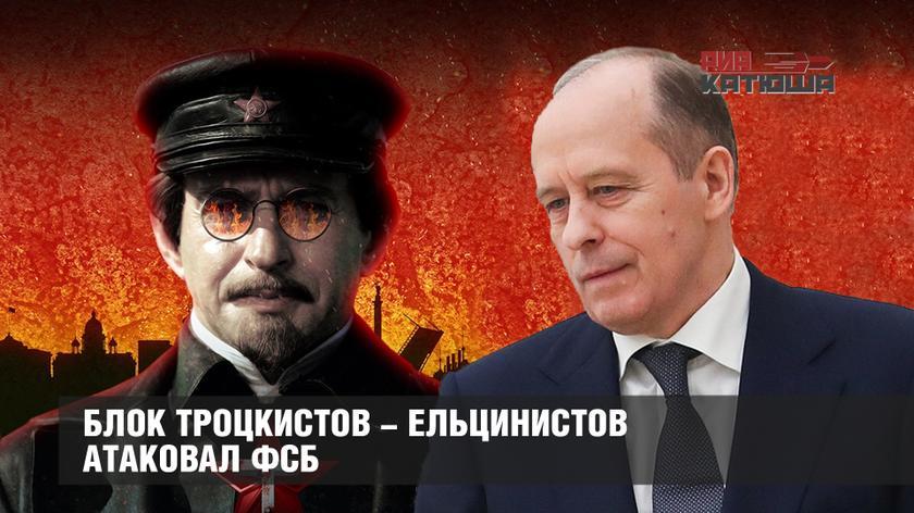 Блок троцкистов - ельцинистов атаковал ФСБ