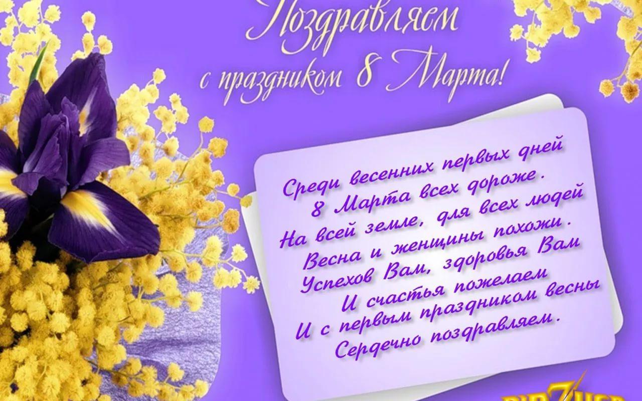 Поздравления с 8 мартом для сотрудницы