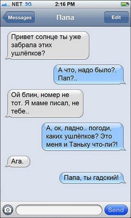 domashnee-progovoril-s-dialogami