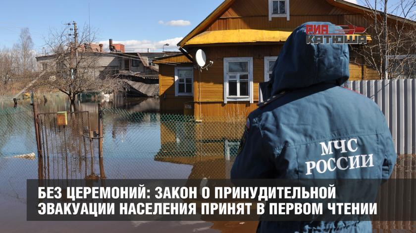 Без церемоний: закон о принудительной эвакуации населения принят в первом чтении россия