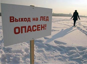 Внимание! Тонкий лед