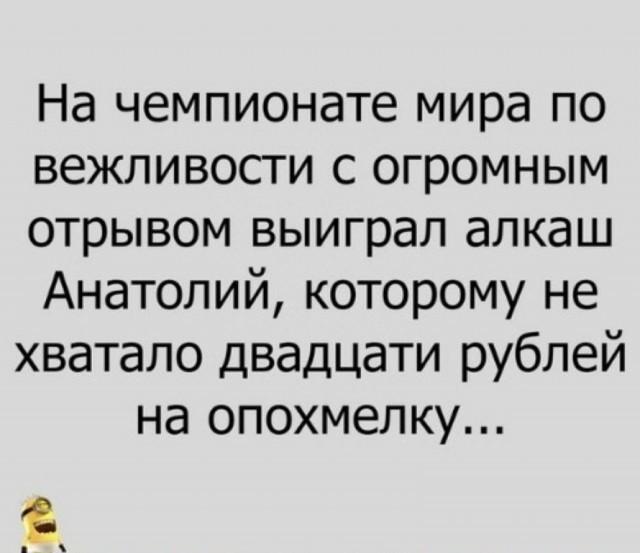 Анатолий картинки смешные, чеченской