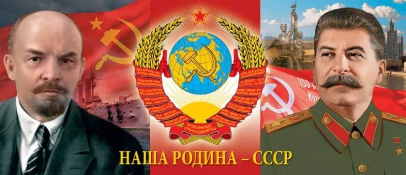 30 декабря, день рождения СССР