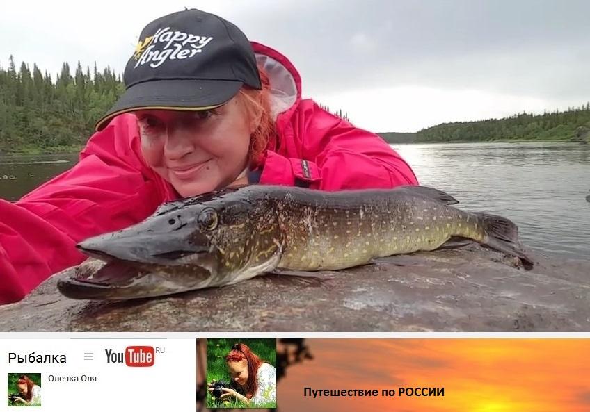 Олечка Оля - Рыбалка. Путешествие по России.