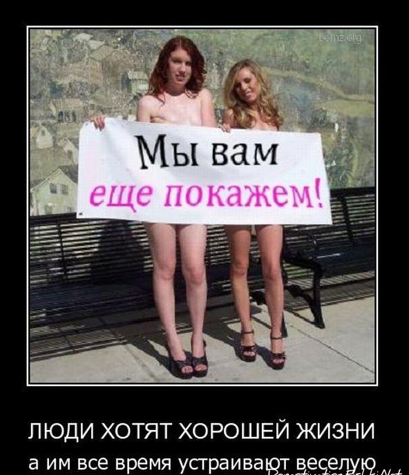 Прикольные и классные демотиваторы про женщин из нашей жизни