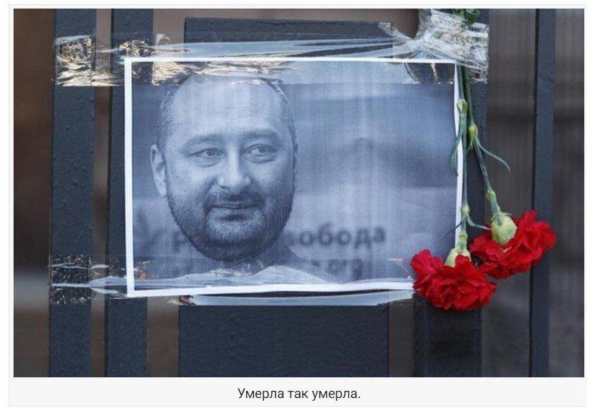 Александр Роджерс: Хватит откапывать труп Бабченко!