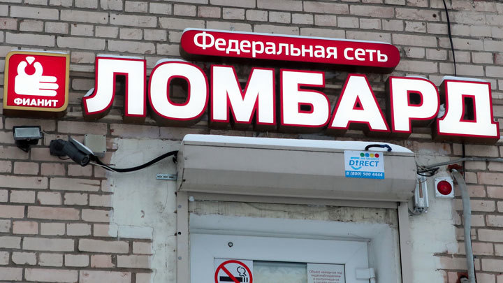 Россия ростовщическая: Бессмертные ломбарды