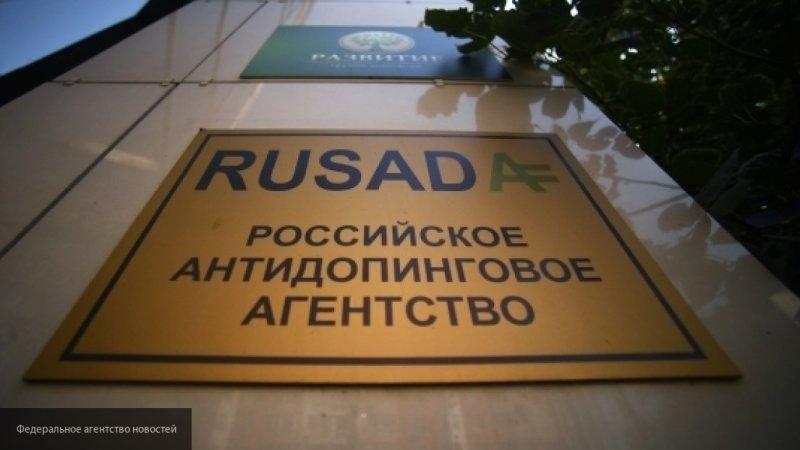WADA: никакой публикации рекомендаций комитета в отношении РУСАДА не планируется
