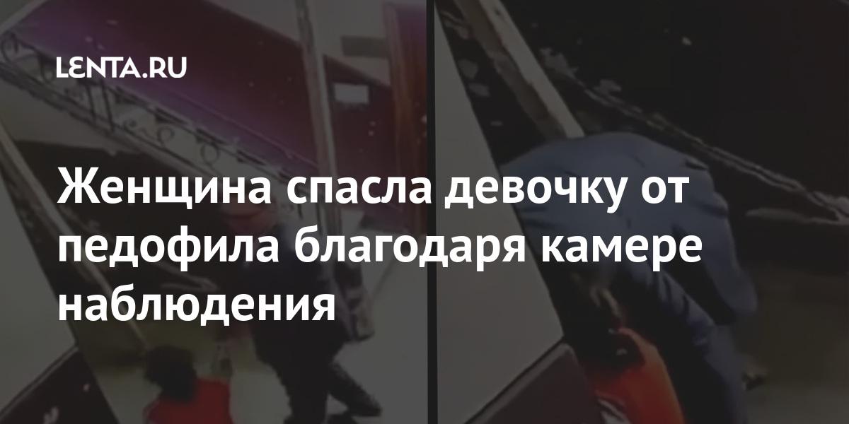 Женщина спасла девочку от педофила благодаря камере наблюдения Из жизни