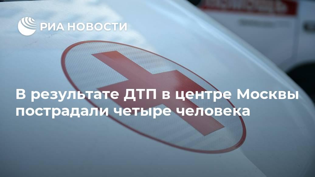 В результате ДТП в центре Москвы пострадали четыре человека Лента новостей