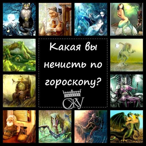 Шутки астрологов -  Кто кака…