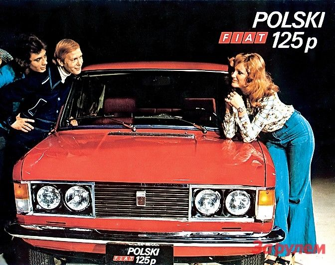Польский «ФИАТ-125Р».