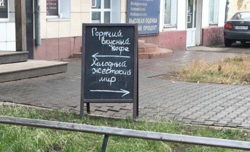 Правильная реклама кофейни