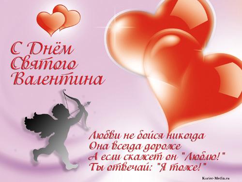Поздравления для валентина 14 февраля смс
