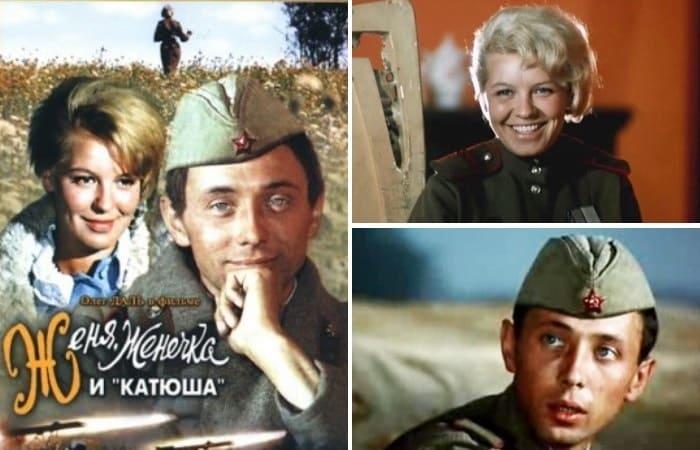 За кадром фильма «Женя, Женечка и «Катюша»: Почему Кустинскую сняли с роли, а Даль получил 15 суток