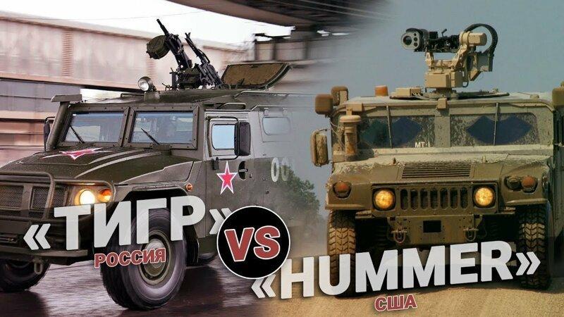 «Тигр» vs «Hummer». Кто кого?