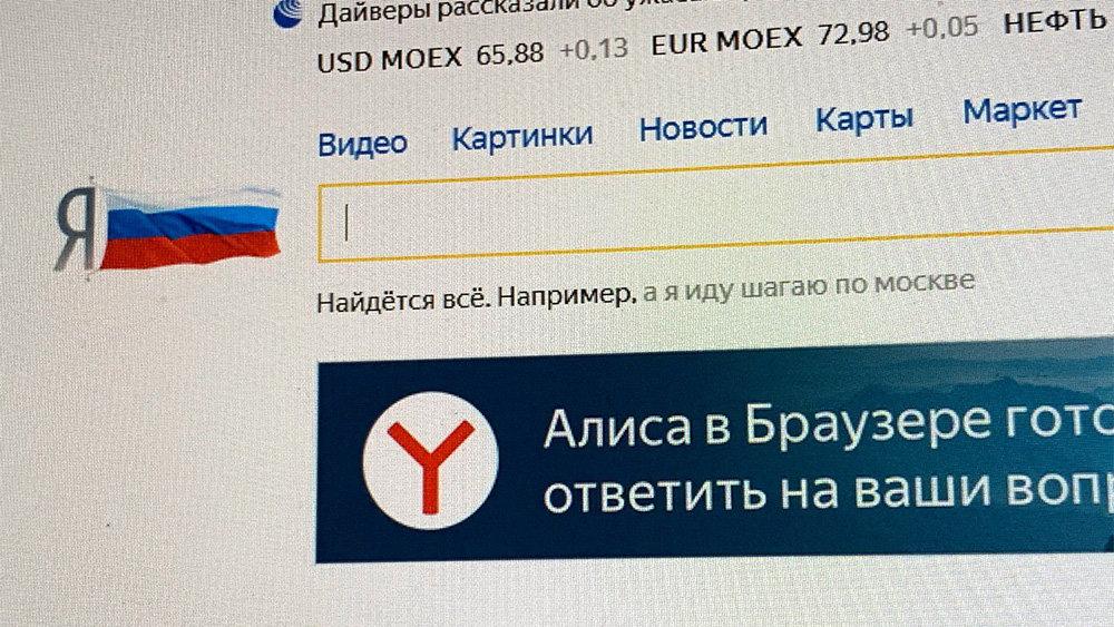 """Яндекс"" заменил логотип на …"