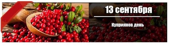 13 сентября:  Куприянов день.