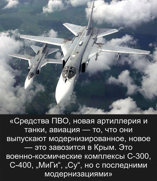 Украинского генерала потрясли военные возможности России в Крыму