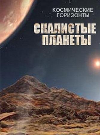 Скалистые планеты