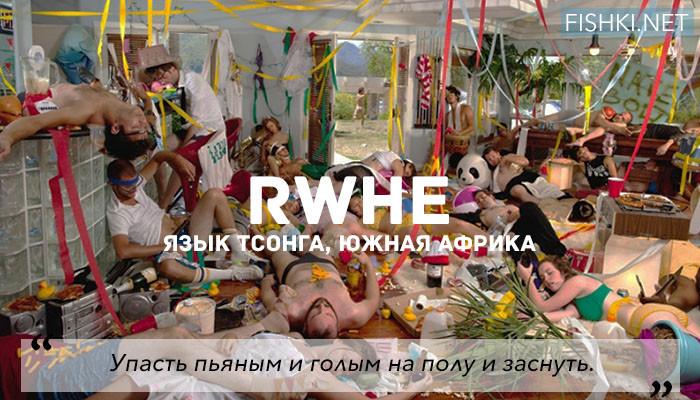 25 слов, которых не хватает в русском языке русский язык, слова, языки мира