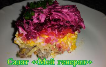 "Салат из свеклы ""Мой генерал"""