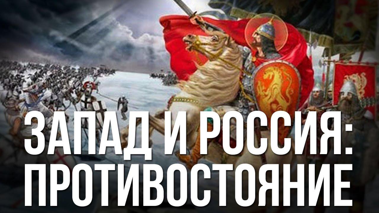 Противостояние Россия - Запад?