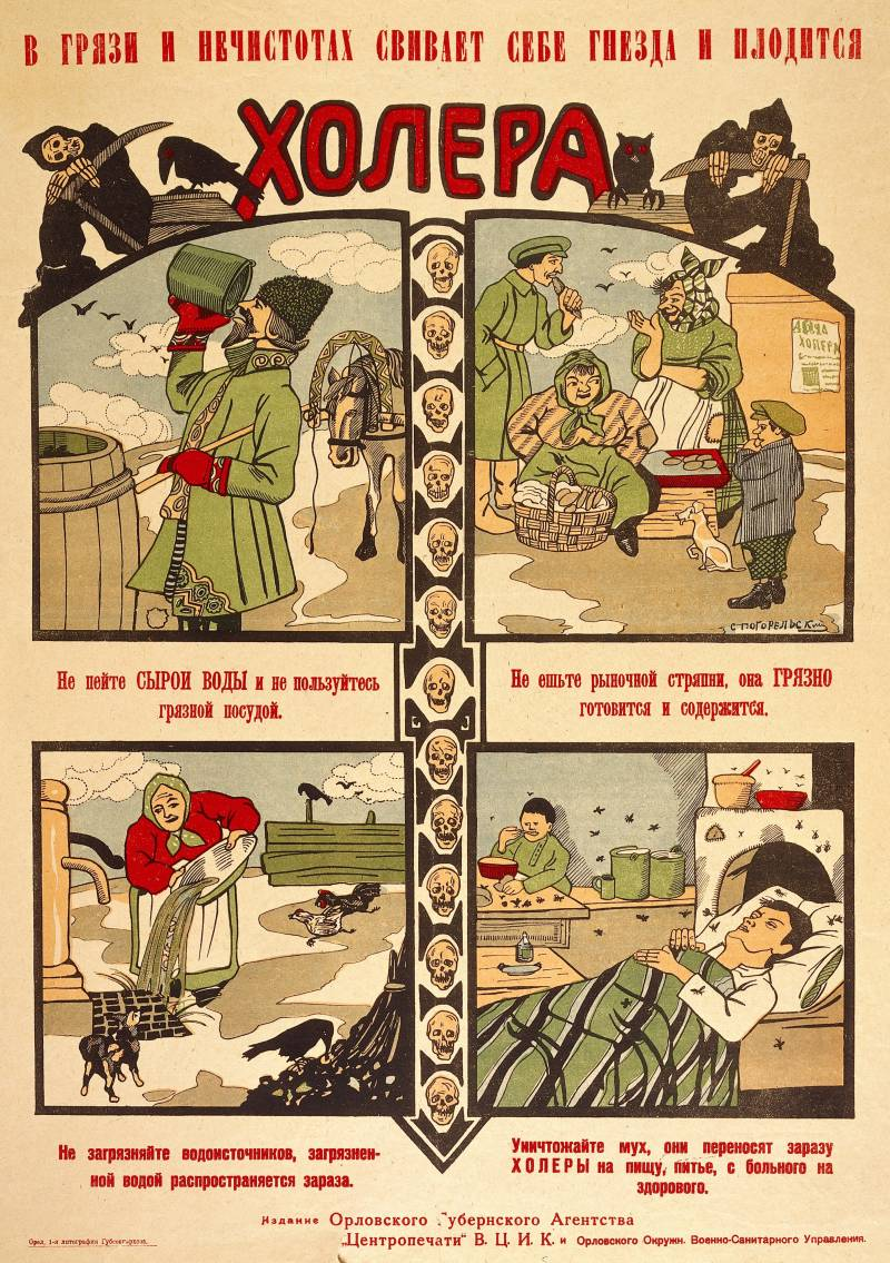 Осторожно! Азиатская холера история