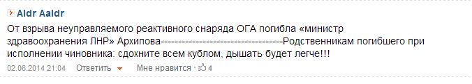 FireShot Screen Capture #121 - 'В результате взрыва в Луганской ОГА погибло 7 человек - боевик, взрыв, Луганск, сепаратизм, те_' - censor_net_ua_news_288190_v_rezultate_vzryva_v_luganskoyi_oga_pogiblo_7_chelovek_