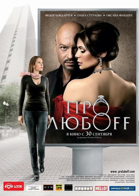 Про любоff (2010)