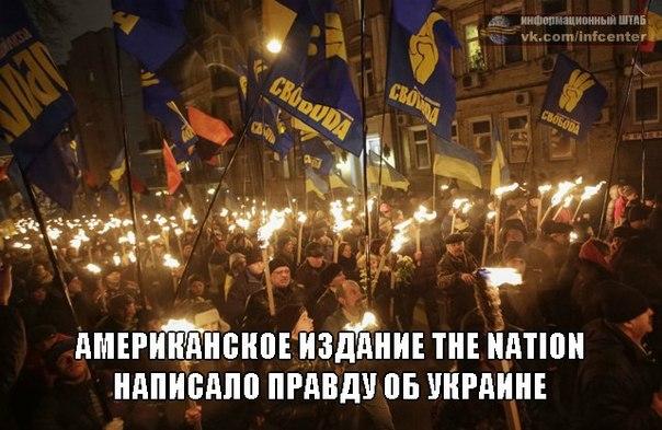 Независимая пресса США написала достойную правду о событиях на Украине. The Nation: «Молчание американских ястребов о зверствах Киева». ...
