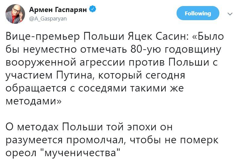 «Ненависть побеждённых»: В Польше объявили «неуместным» присутствие Путина на годовщине начала Второй мировой
