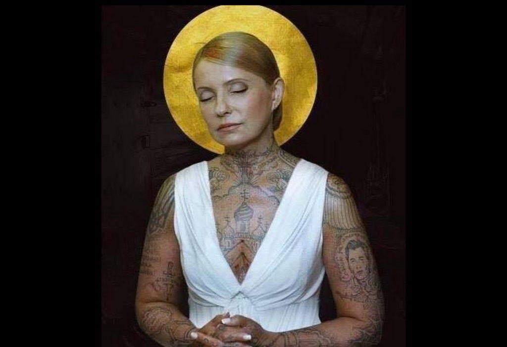 Юлия Тимошенко — птица Феник…