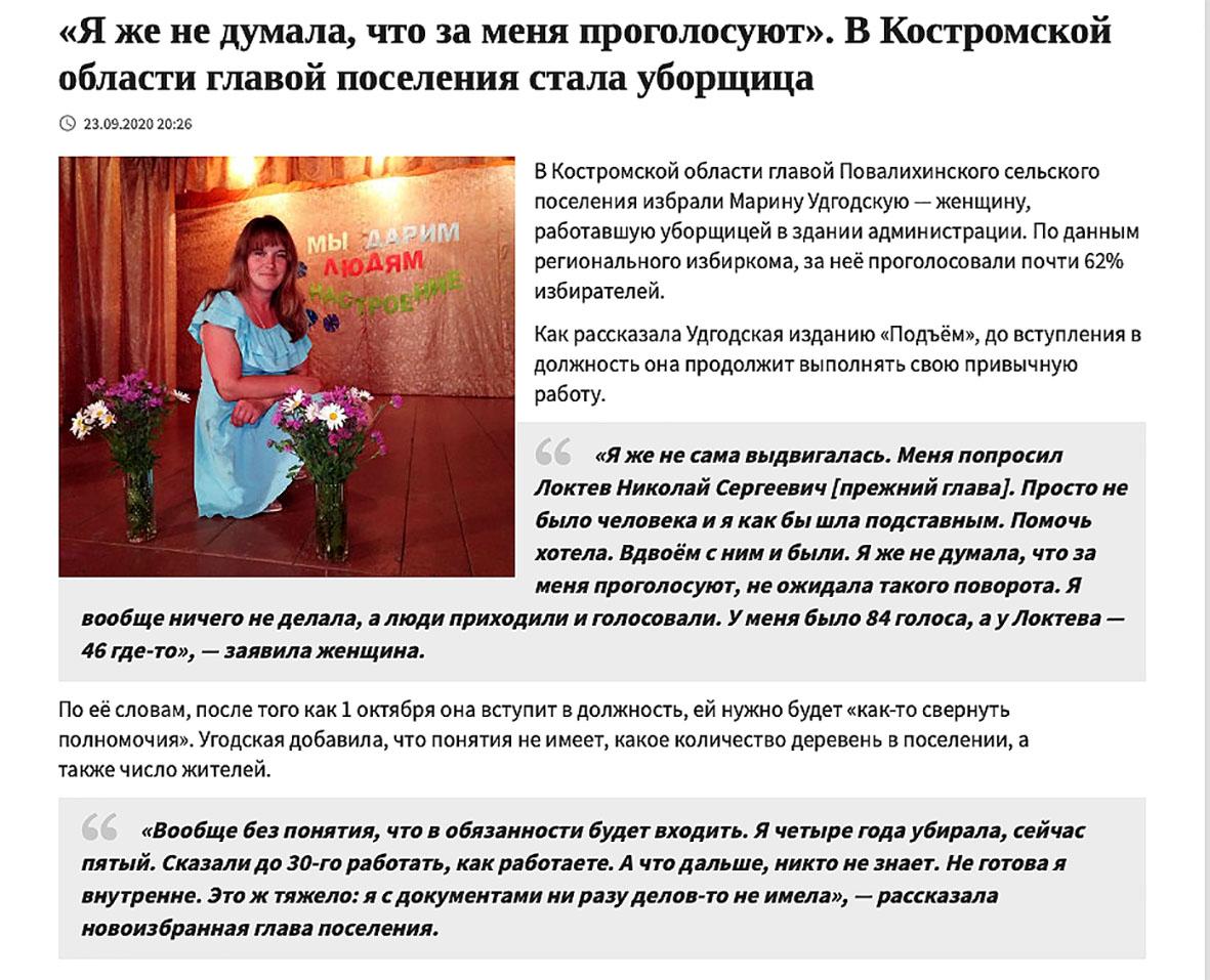 Вымела мэра вместе с мусором: Чиновник проиграл выборы своей уборщице россия