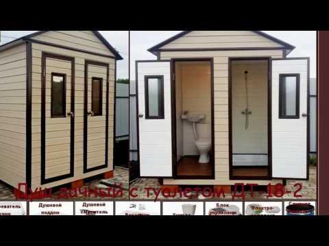 Устройство и варианты комплектации Дачного душа с туалетом