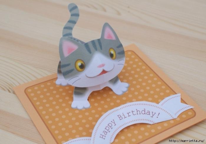 Объемная открытка с котенком ко дню рождения своими руками